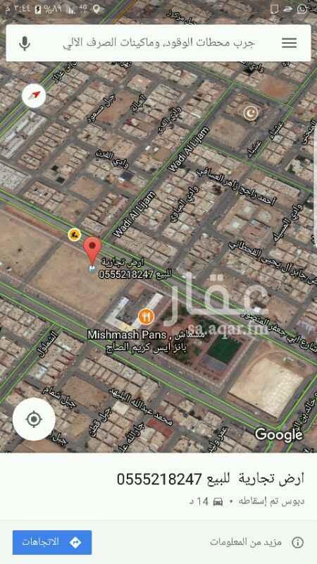 أرض للبيع في شارع أبي جعفر المنصور ، حي غرناطة ، الرياض
