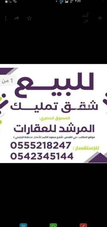 شقة للبيع في شارع محمد ابراهيم بن ماضي ، حي القدس ، الرياض ، الرياض