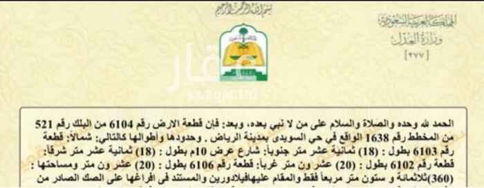 عمارة للبيع في شارع الخالصي ، حي الزهرة ، الرياض ، الرياض