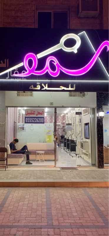 محل للبيع في طريق الملك عبدالله الفرعي ، حي المحمدية ، الرياض ، الرياض