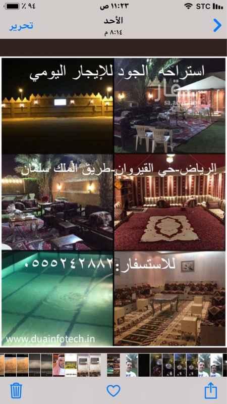 استراحة للإيجار في القيروان, الرياض