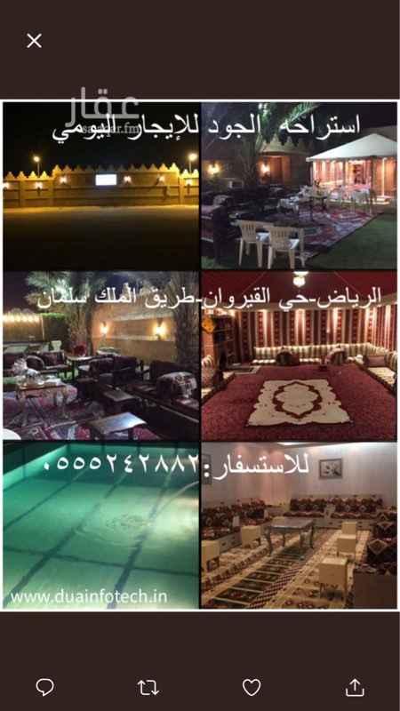 استراحة للإيجار في شارع خليفه العتيبي, القيروان, الرياض