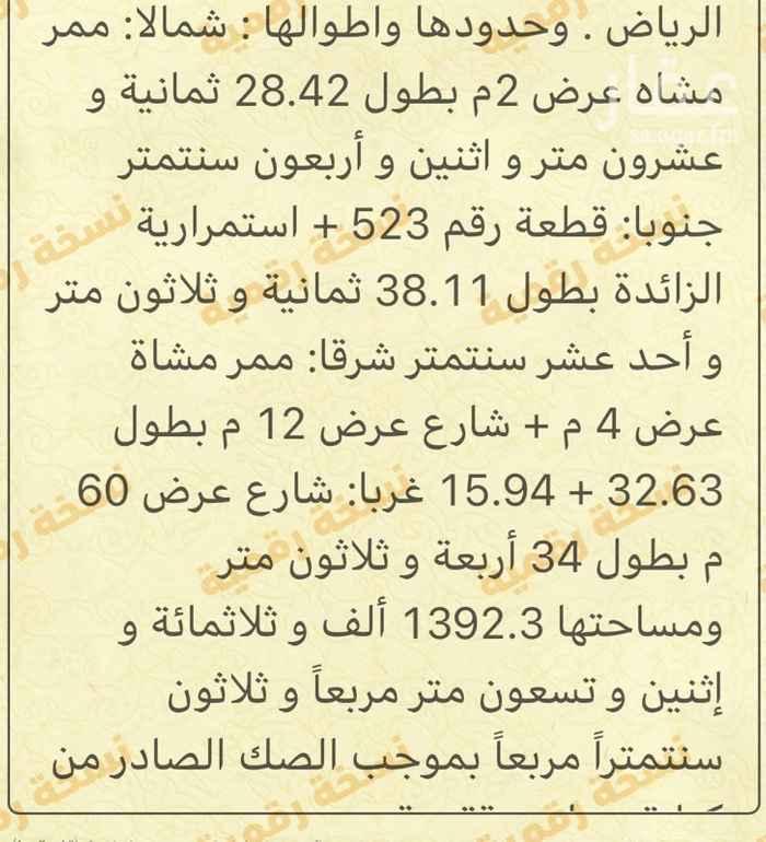 أرض للبيع في شارع ابراهيم الخضيري ، حي عرقة ، الرياض ، الرياض
