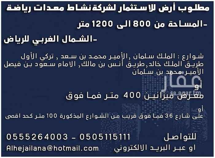 أرض للإيجار في طريق الملك سلمان ، حي الملقا ، الرياض ، الرياض