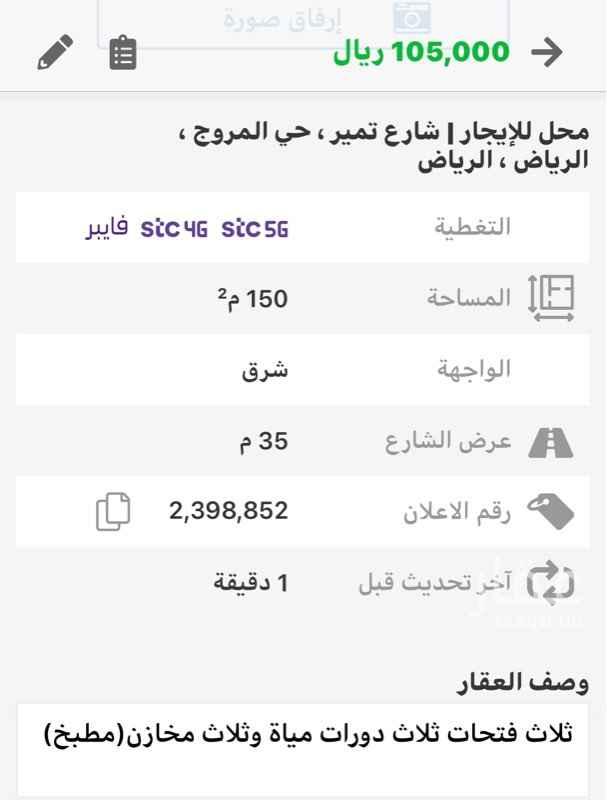 محل للإيجار في شارع تمير ، حي المروج ، الرياض ، الرياض
