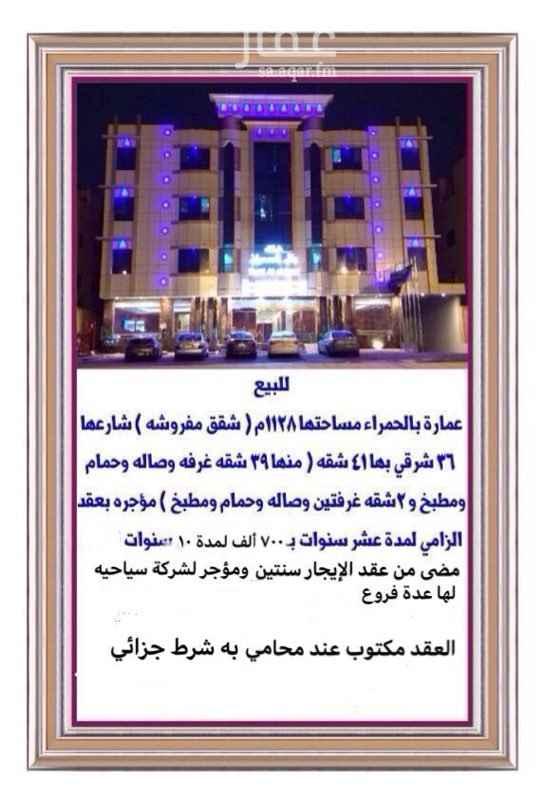 عمارة للبيع في شارع النجاري ، حي الحمراء ، الرياض