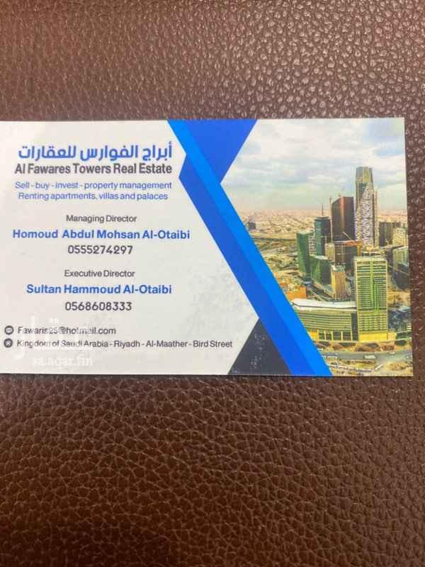 عمارة للبيع في حي أم الحمام الشرقي ، الرياض ، الرياض