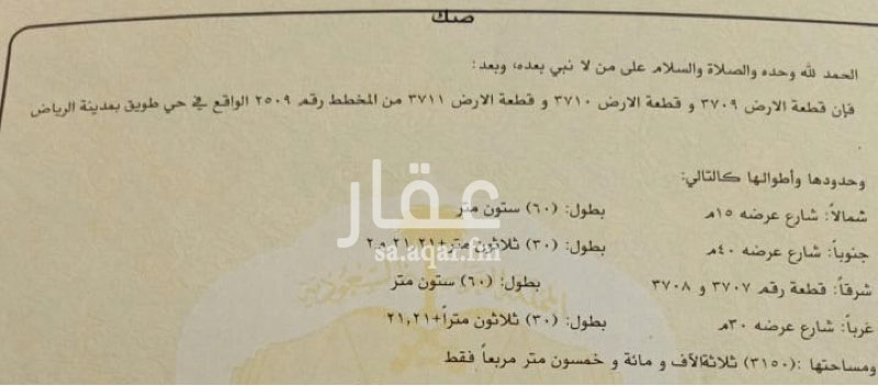 أرض للبيع في شارع سليمان بن عبدالملك بن مروان ، حي طويق ، الرياض ، الرياض