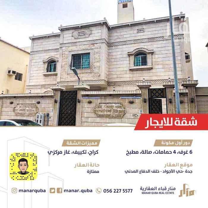 شقة للإيجار في شارع حسن الاهدل ، حي الاجواد ، جدة ، جدة