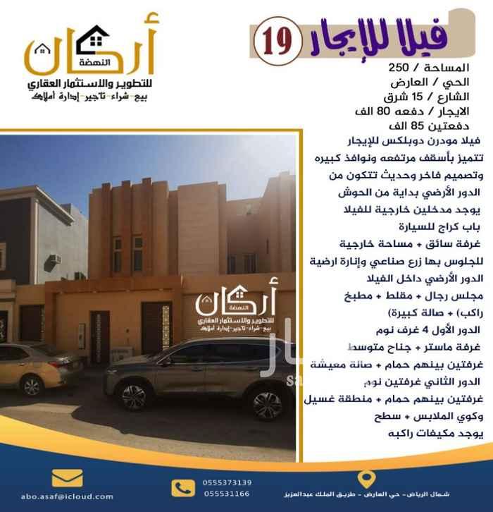 فيلا للإيجار في شارع سلمان بن أبي القاسم ، حي العارض ، الرياض ، الرياض