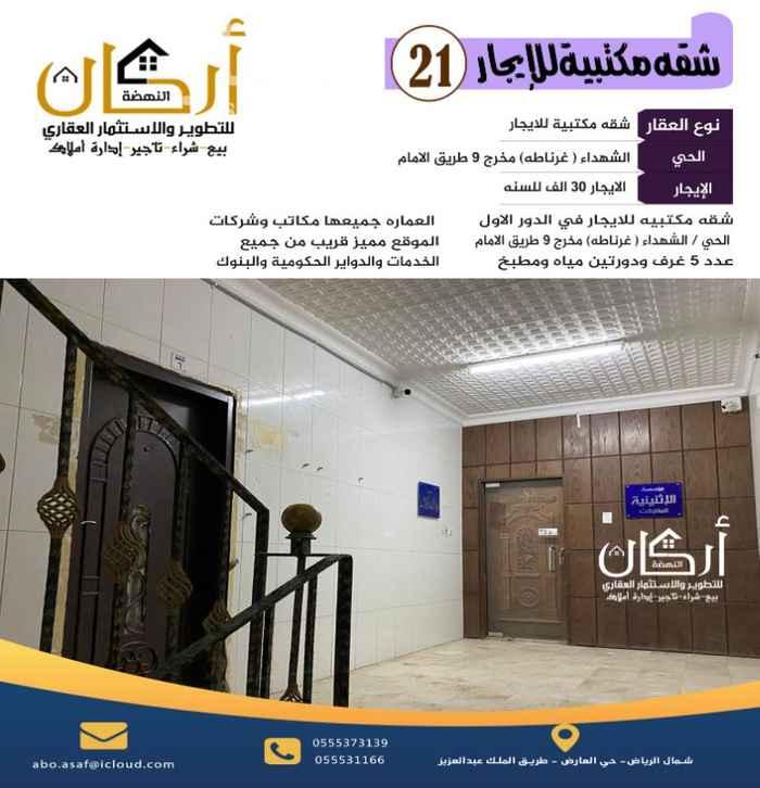 مكتب تجاري للإيجار في طريق الإمام عبدالله بن سعود بن عبدالعزيز ، حي غرناطة ، الرياض ، الرياض