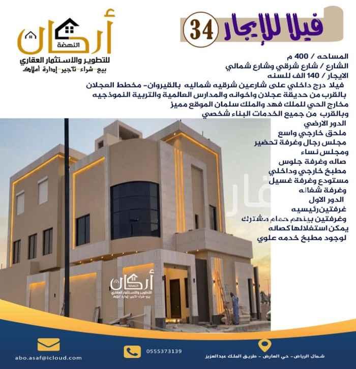 فيلا للإيجار في حي ، شارع يحيي بن اسعد ، حي القيروان ، الرياض