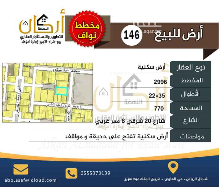 أرض للبيع في شارع وجيه الدين المرشدي ، حي طويق ، الرياض ، الرياض