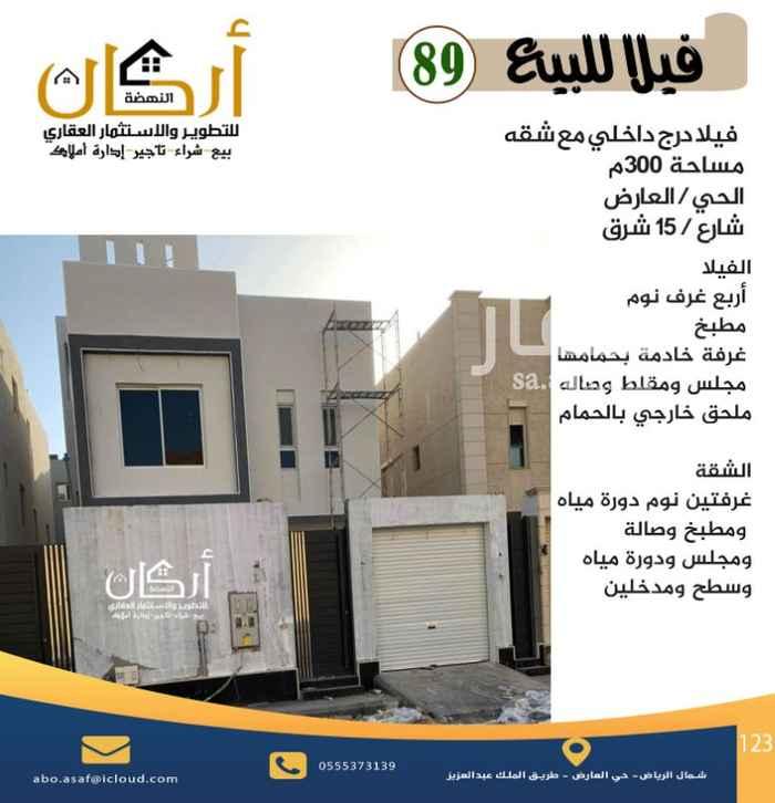 فيلا للبيع في حي ، شارع ثعلبه بن سعد الخزرجي ، حي العارض ، الرياض ، الرياض