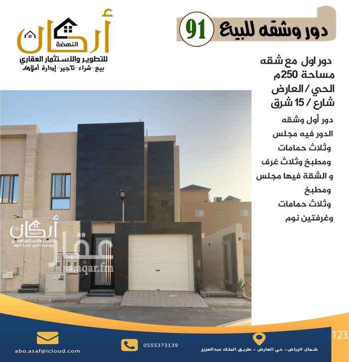 فيلا للبيع في شارع عبدالرحمن بن عمرو السلمي ، حي العارض ، الرياض ، الرياض