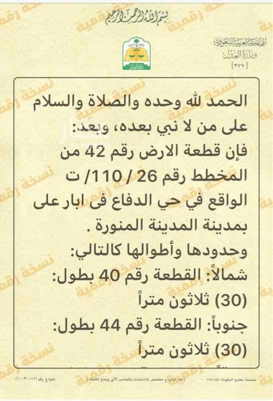 أرض للبيع في شارع الحارث بن الخزرج ، حي الدفاع ، المدينة المنورة ، المدينة المنورة