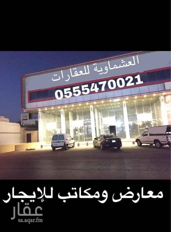مكتب تجاري للإيجار في طريق الإمام عبدالله بن سعود بن عبدالعزيز الفرعي ، حي اليرموك ، الرياض