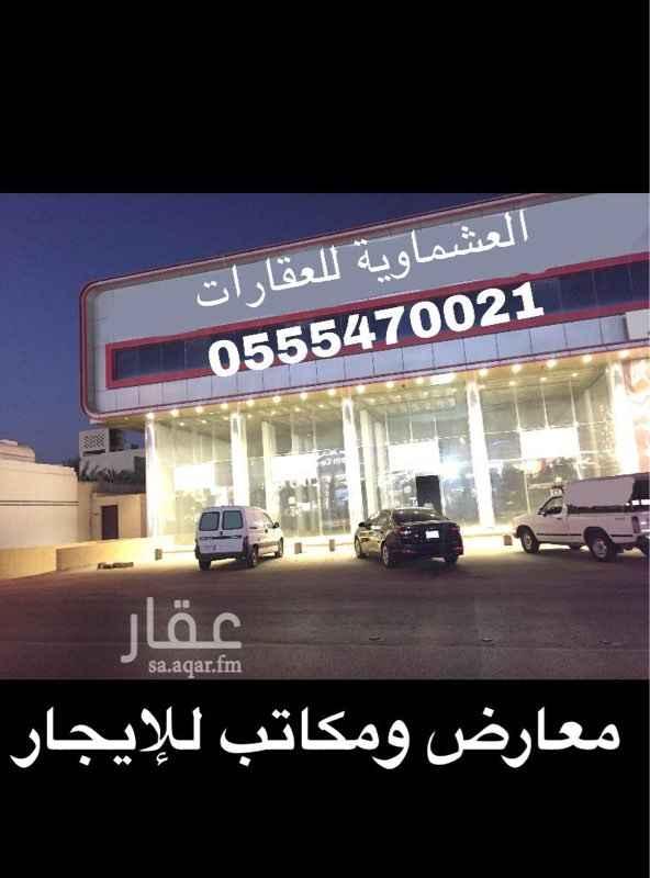 محل للإيجار في طريق الإمام عبدالله بن سعود بن عبدالعزيز الفرعي ، حي اليرموك ، الرياض
