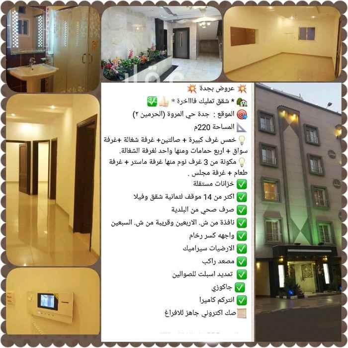 شقة للبيع في شارع عريب المامونيه ، حي المروة ، جدة