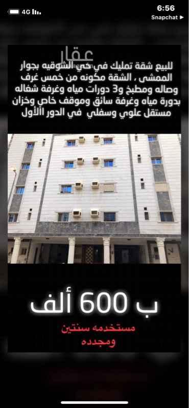 شقة للبيع في حي ولي العهد ، مكة