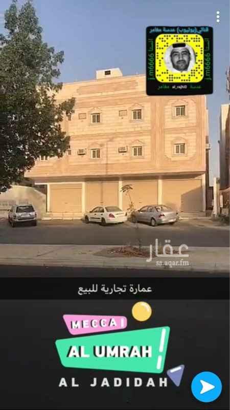 عمارة للبيع في حي العمرة الجديدة ، مكة