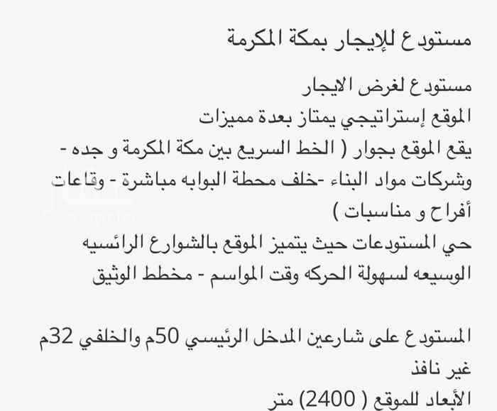 مستودع للإيجار في طريق الامير نايف بن عبدالعزيز ، حي الحمراء وأم الجود ، مكة ، مكة المكرمة
