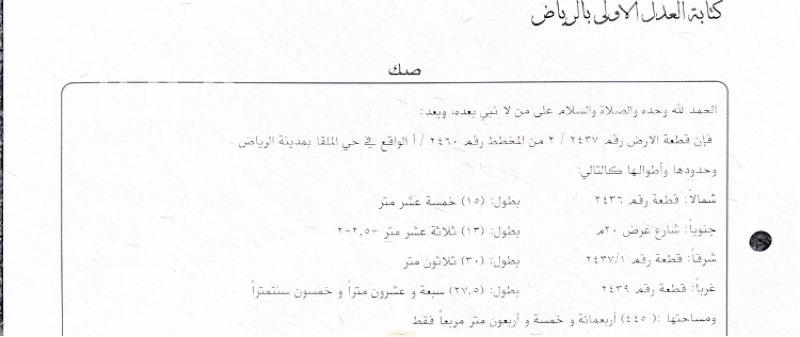 أرض للبيع في شارع رقم 360 ، حي الملقا ، الرياض