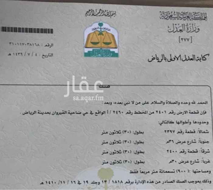 أرض للإيجار في شارع الافضلي, الملقا, الرياض