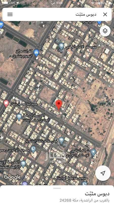 أرض للبيع في حي الراشدية ، مكة ، مكة المكرمة