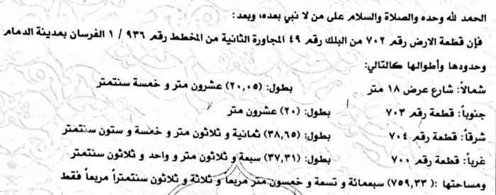 أرض للبيع في شارع اروعة بنت ربيعة ، حي الفرسان ، الدمام ، الدمام