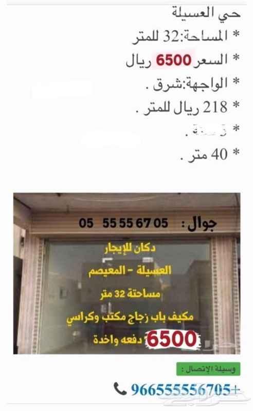 محل للإيجار في حي العسيلة ، مكة