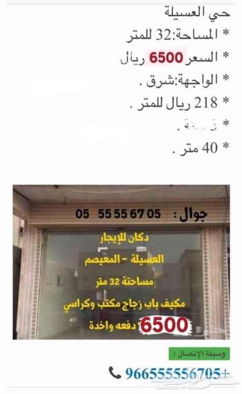 محل للإيجار في حي العسيلة ، مكة ، مكة المكرمة