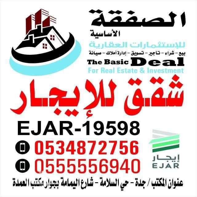 شقة للإيجار في شارع الشمس ، حي مشرفة ، جدة