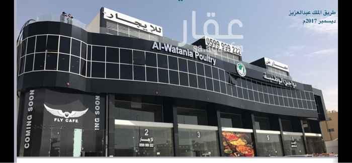 عمارة للبيع في طريق الملك عبدالعزيز, النفل, الرياض