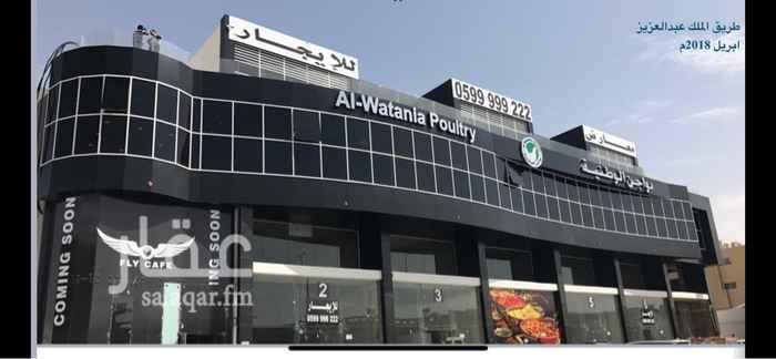 محل للإيجار في طريق الملك عبدالعزيز, النفل, الرياض