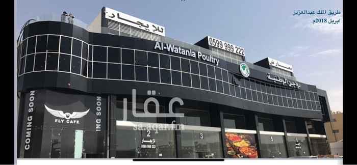 مكتب تجاري للإيجار في طريق الملك عبدالعزيز, النفل, الرياض