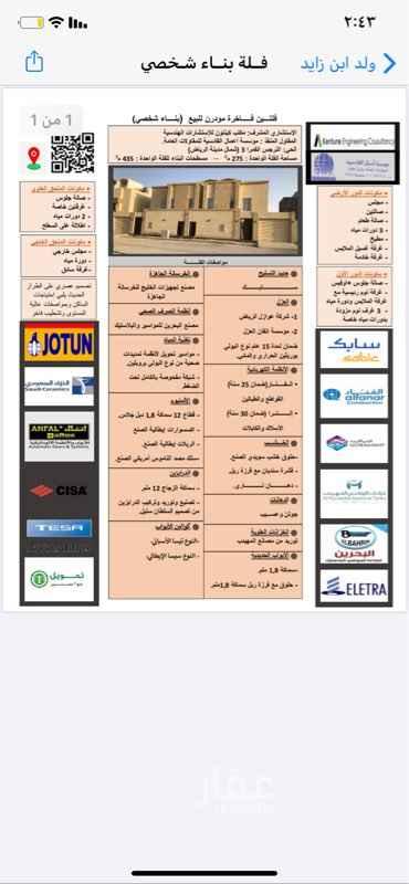 فيلا للبيع في شارع الدعوه ، حي النرجس ، الرياض ، الرياض