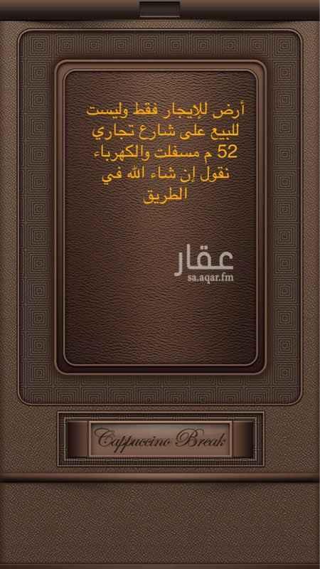 أرض للإيجار في جدة ، الجموم