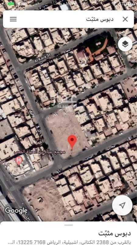 أرض للبيع في شارع الصحابة ، حي اليرموك ، الرياض