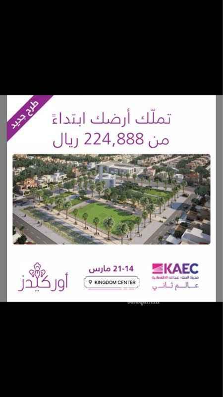 أرض للبيع في طريق الساحل ، مدينة الملك عبد الله الاقتصادية
