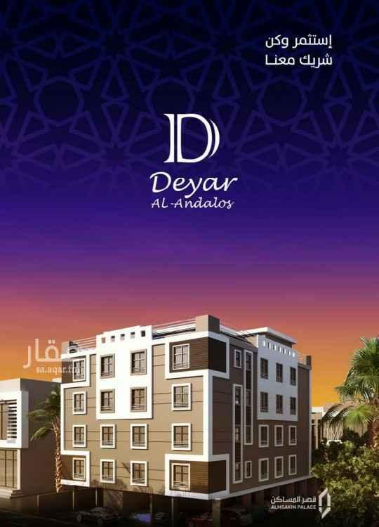 شقة للبيع في شارع جعفر بن محمد بن الحسين ، حي الحمدانية ، جدة ، جدة