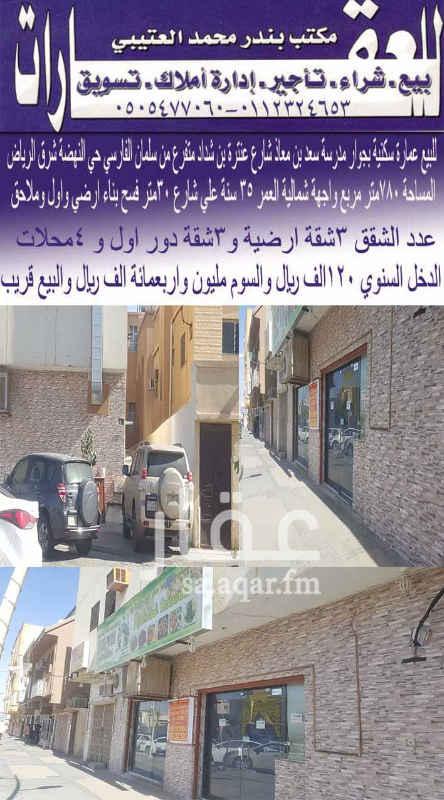 عمارة للبيع في شارع عنترة بن شداد ، حي النهضة ، الرياض