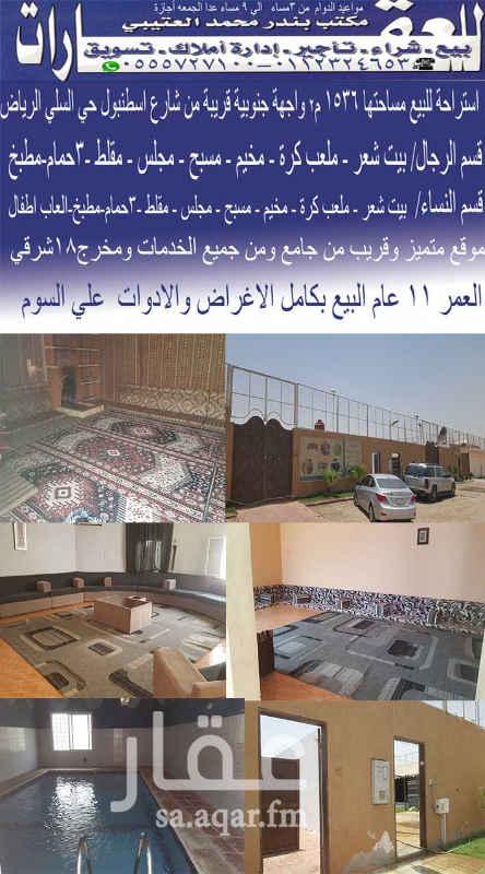 استراحة للبيع في حي السلي ، الرياض