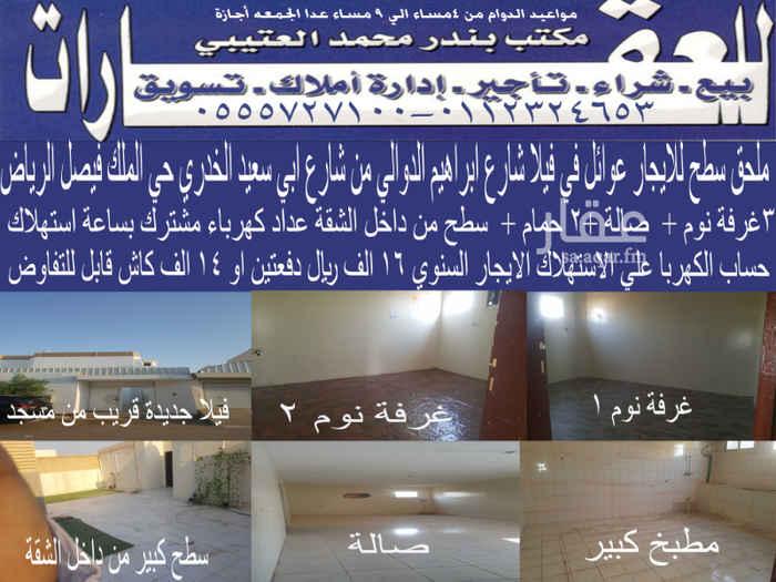 شقة للإيجار في شارع ابراهيم الدوالي ، حي الملك فيصل ، الرياض