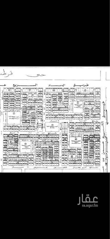 أرض للبيع في شارع مليحة ، حي قرطبة ، الرياض ، الرياض