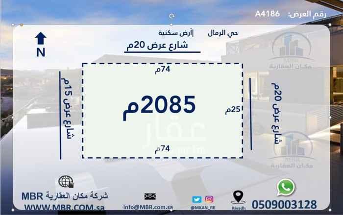 أرض للبيع في شارع وادي الساحل ، حي الرمال ، الرياض ، الرياض