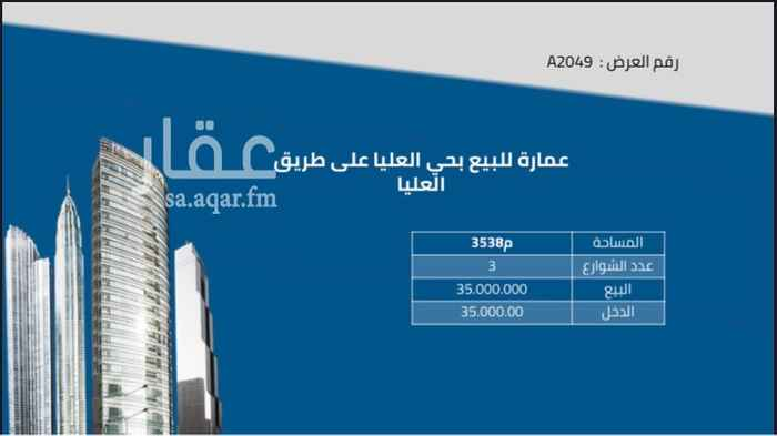 عمارة للبيع في شارع مدائن صالح ، حي العليا ، الرياض ، الرياض