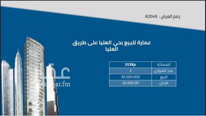 عمارة للبيع في شارع كعب بن مالك ، حي العليا ، الرياض ، الرياض