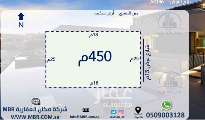 أرض للبيع في شارع رام الله ، حي العقيق ، الرياض ، الرياض