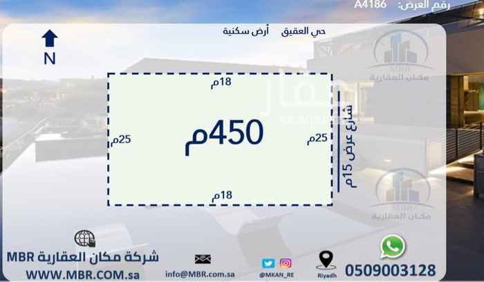 أرض للبيع في شارع البحر المتوسط ، حي العقيق ، الرياض ، الرياض